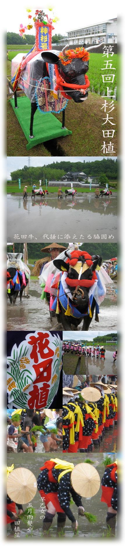 上杉大田植え祭り