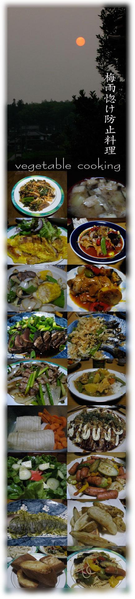 野菜3料理