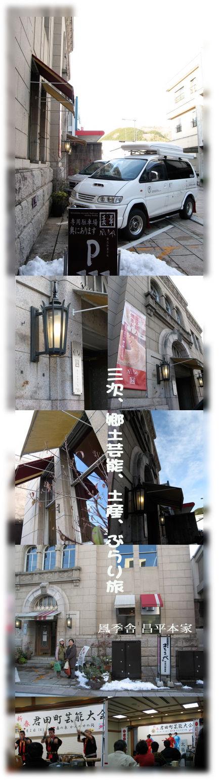 三次旧市街