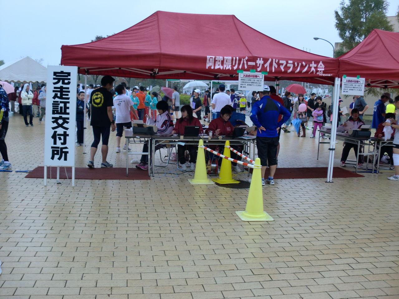 bbe789c984 マラソンタイム計測(タイムキーパー)のブログ : 第24回阿武隈 ...