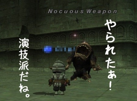 NocuousWeapon