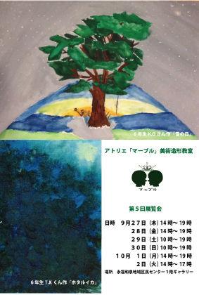 exhibition2018.10