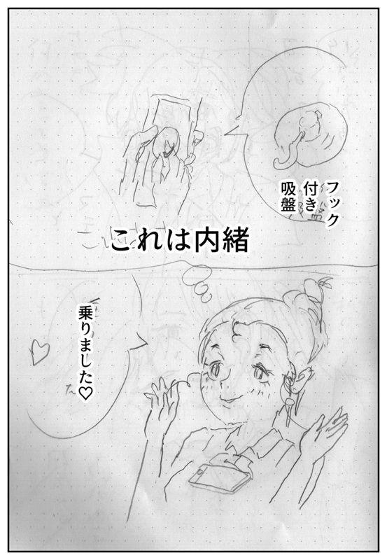 たわわチャレンジ_002