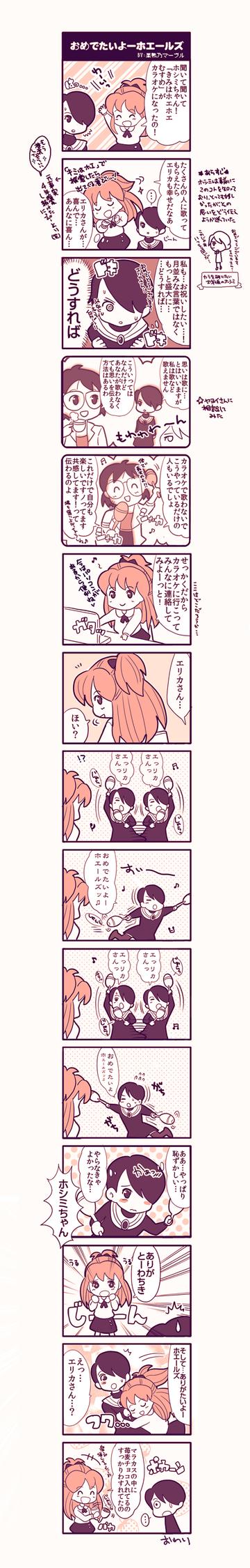 カラオケ6-のコピー