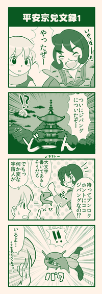 平安京見文録1
