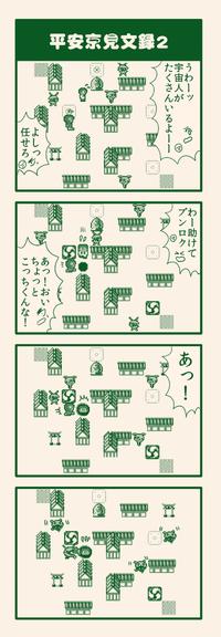 平安京見文録2