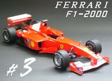 ド素人製作日記フェラーリF1-2000編