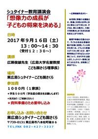 シュタイナー教育講演会