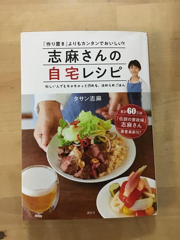 レシピ 志麻 ハヤシライス