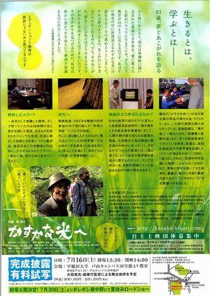 jp_20110704_182018_002