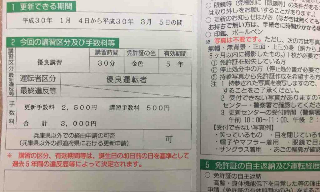 埼玉 県 運転 免許 更新 コロナ 免許更新延長が一部郵送手続き可能に。対象は7月31日まで拡大。