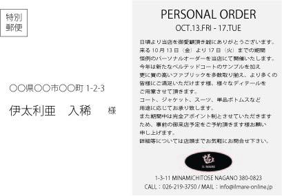 Personal Order BK01