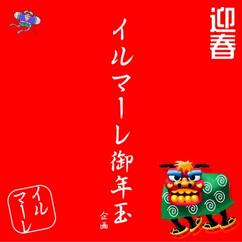 otoshidama_001