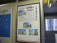 P1070721★記事-2