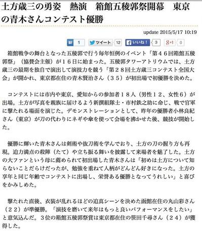 20150516土方コンテスト記事