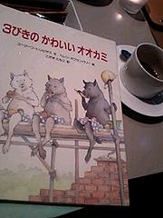 絵本「3匹のかわいいオオカミ」
