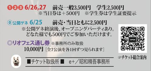 水鏡譚チケット