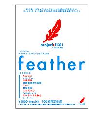 コンピレーションCD feather