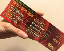 リオフェス2019チケット