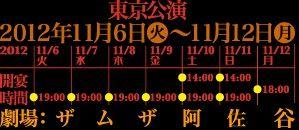 111108少女椿東京TT