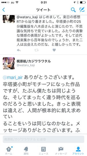 2016-02-07 00.31.25梶くん