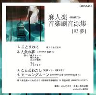 03夢ジャケ