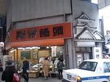 090425労研饅頭