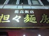 060810担々麺房
