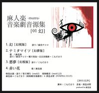01幻ジャケ
