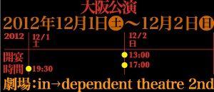 111201少女椿大阪TT