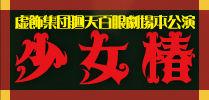 121112少女椿チケットロゴ