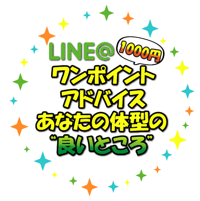 LINEDE全体1000