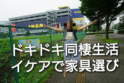 【立川】IKEA 立川店【ドキドキ同棲生活!IKEAで家具選び♪】