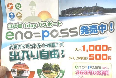 【江ノ島】江の島1dayパスで観光してみた!【グルメもイルミネーションもポケモンgoも楽しめちゃう人気デートスポット】