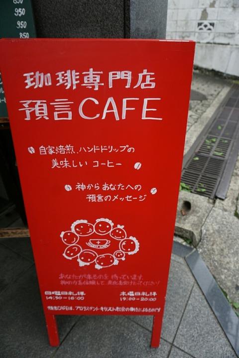 【高田馬場】珈琲専門店 預言CAFE【珈琲1杯で預言が受けられる!スピリチュアルな人気カフェ】