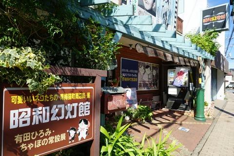 【青梅】昭和幻燈館【オススメ!昭和レトロスポット!懐かしい昭和の景色がジオラマで!】