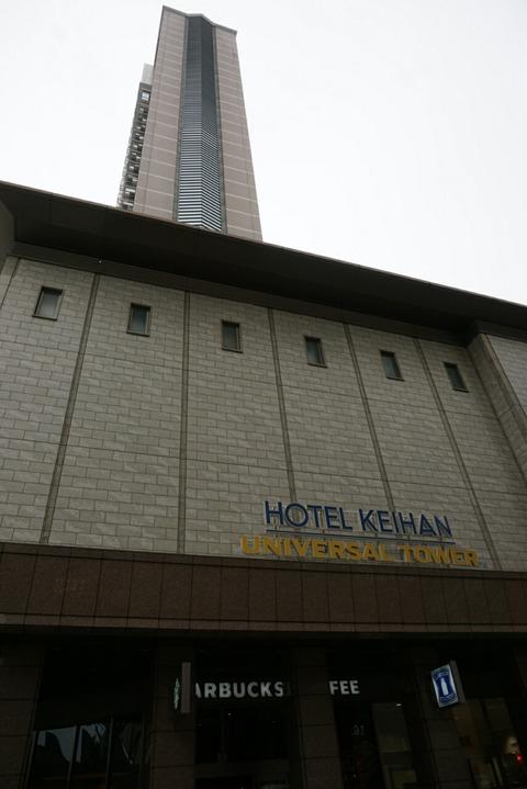 【ユニバーサルシティ】ホテル京阪ユニバーサル・タワー【ユニバーサルスタジオジャパンオフィシャルホテルは温泉も入れて快適♪】
