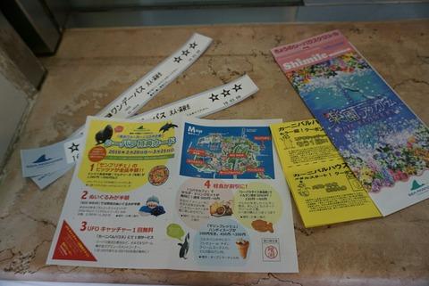 【八景島】八景島シーパラダイス【2016年3月21日まで 横浜ウォーカーのシーパラ特典カードで遊んできました!】