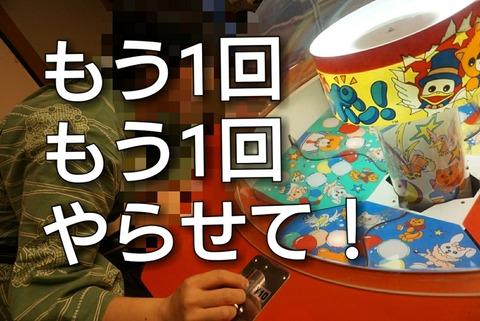 【伊香保】レトロゲーム横丁【懐かしのテーブル筐体で遊べる!伊香保グランドホテルの昭和レトロなゲームセンターがおすすめ!】