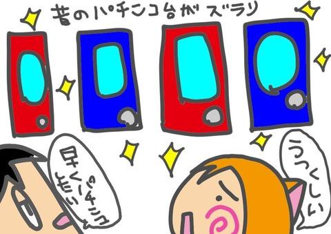 【北戸田】パチンコ博物館【ガーデンシティ北戸田併設のパチンコ博物館は昔懐かしい手打ちパチンコが無料で楽しめちゃう!】