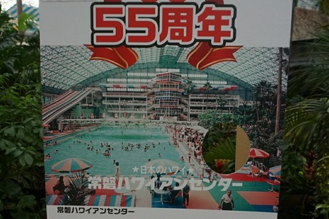 【いわき市】スパリゾートハワイアンズ創業55周年キャンペーン【常磐ハワイセンターに思いを馳せる懐かしフォトスポット】