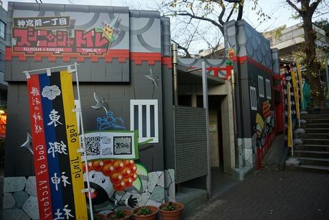 【原宿】スシニンジャトイレ【公衆トイレが観光スポットに一新!アプリを使って記念撮影まで出来ちゃう!】
