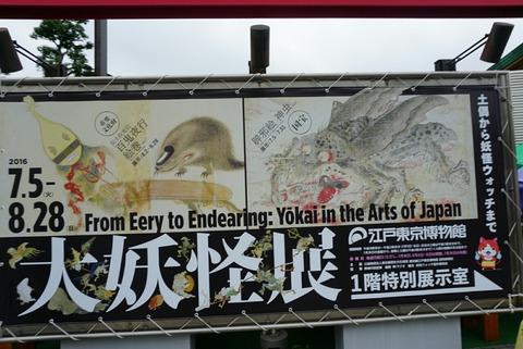 【両国】大妖怪展【江戸東京博物館の大妖怪展に行って来ました!年7月5日~8月28日】