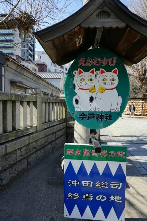 【浅草・今戸】今戸神社【招き猫発祥の地に行って来ました!】