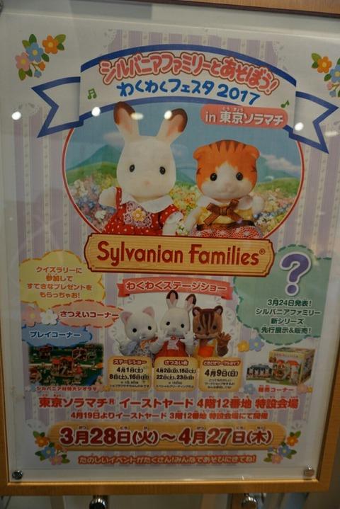 【とうきょうスカイツリー】わくわくフェスタ2017【東京ソラマチでシルバニアファミリーと遊べるイベント】