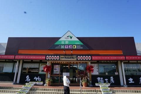 【佐野市】佐野サービスエリア(下り線)レストラン・スナックコーナー【名物佐野ラーメンやいもフライが食べれちゃう!朝食ビュッフェまであります】
