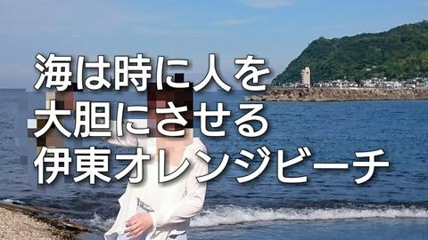 【伊東】伊東オレンジビーチ【温泉街から歩いて行ける人気の海水浴場!】