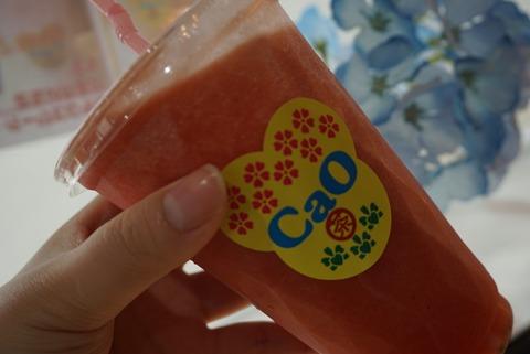 【十条】CaO(カオ)【コールドプレスジュースで気軽にビタミンチャージ!】