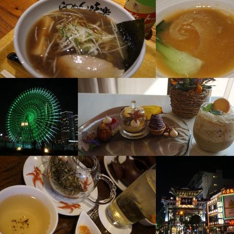 Goto横浜!みなとみらい万葉倶楽部~ラーメン博物館~元町・中華街