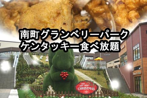【南町田グランベリーパーク】KFCケーエフシーレストラン 南町田グランベリーパーク店【コスパ最強!関東で唯一のケンタッキー食べ放題実施店】